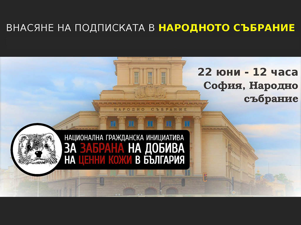 Предстои внасяне на подписката в Народното събрание