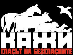 КАЖИ 0 Кампании и актиивизъм за животните в индустрията
