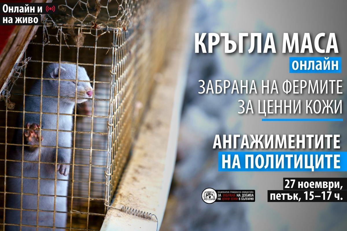 """Кръгла маса онлайн """"Забрана на фермите за ценни кожи в България  – ангажиментите на политиците"""""""