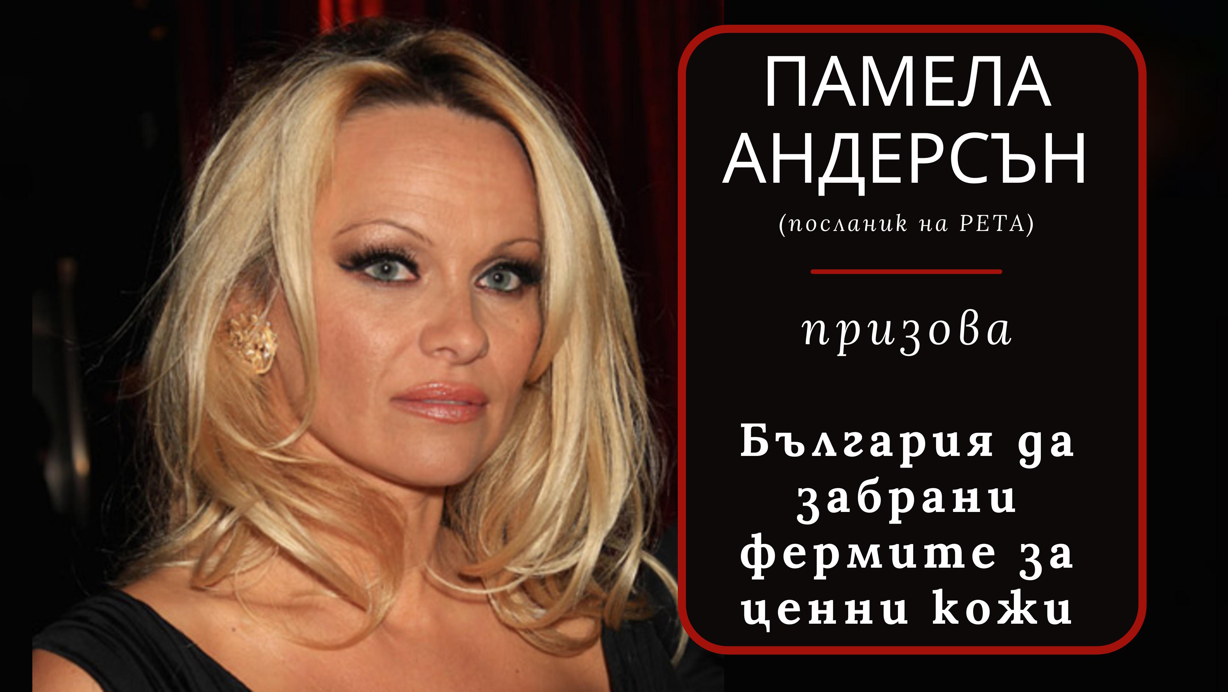 Памела Андерсън призова българския парламент да забрани фермите за ценни кожи
